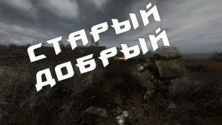 S.T.A.L.K.E.R CALL OF MISERY 1 Мученик