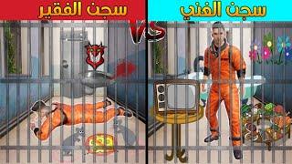 فلم ببجي موبايل : السجن الغني ضد السجن الفقير !!؟ 🔥😱