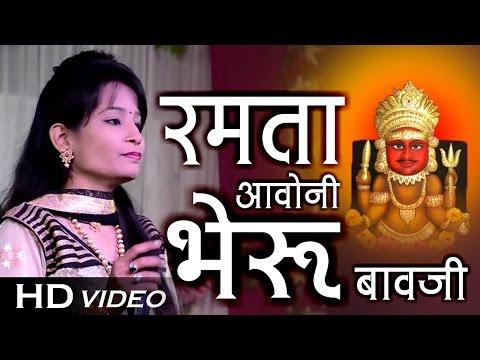 रमता आवोनी भेरू बावजी - Kala Gora Bheruji Maharaj Superhit Bhajan OF 2017 | MADHUBALA RAO