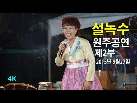설녹수 - (4K) 추석맞이 원주공연 제2부 (16곡 1시간 6분 / 2015년 9월27일)