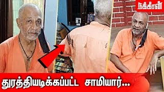 H.ராஜா மருமகன் மீது பரபரப்பு புகார்… | சாரதா நிகேதன் கல்லூரி | Nakkheeran News Box