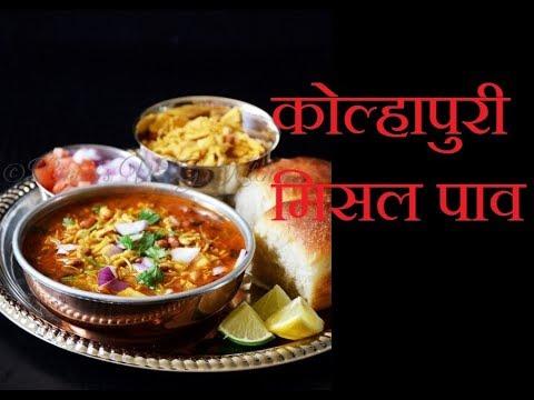 Kolhapuri Misal Pav | Misal Pav Recipe In Hindi