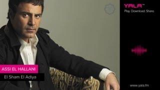 Assi El Hallani - El Sham El Adiya (Official Audio) | 2010 | عاصي الحلاني - الشام العدية
