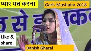 प्यार मत करना danish ghazal garh mushaira 208 waqt media