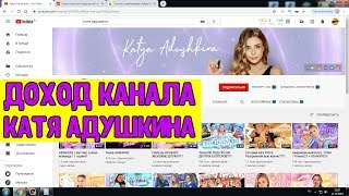 Доход канала КАТЯ АДУШКИНА на Ютубе