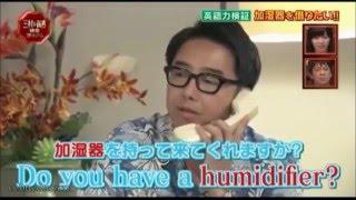 海外で仕事をしていたおぎやはぎ矢作謙の英語力 thumbnail