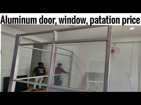 Aluminum section wall partition, door, and window making price ! Aluminum का काम क्या रेट में होता ह