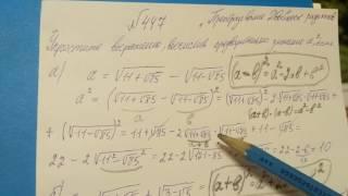 447 Алгебра 8 класс. Тема Преобразование двойных радикалов