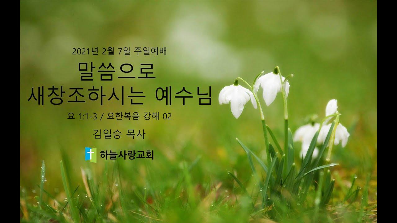 요한복음 강해 02 1.1-3 말씀으로 새창조하시는 예수님