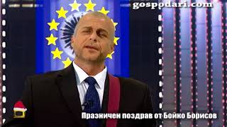 Специален поздрав за Нова година от Бойко Борисов
