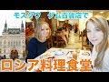 ロシア料理 の動画、YouTube動画。