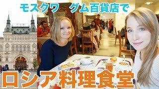 【ロシアVlog】幼じみと一緒にロシア料理へ!モスクワGUM百貨店で美味しい食堂!🍲🍞🥗 thumbnail