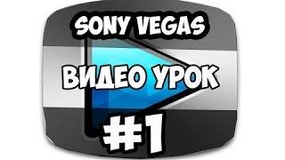 Урок №1  Как обрезать видео в Sony Vegas Pro 13(Подписывайтесь на мой vk:http://vk.com/id225535757 Моя группа в VK: http://vk.com/public96164084 Реклама: http://vk.com/topic-96164084_31946671 ..., 2015-07-20T12:07:35.000Z)