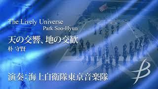 【フル音源】天の交響、地の交歓/朴守賢/The Lively Universe by Soo-Hyun Park YDOP-A02