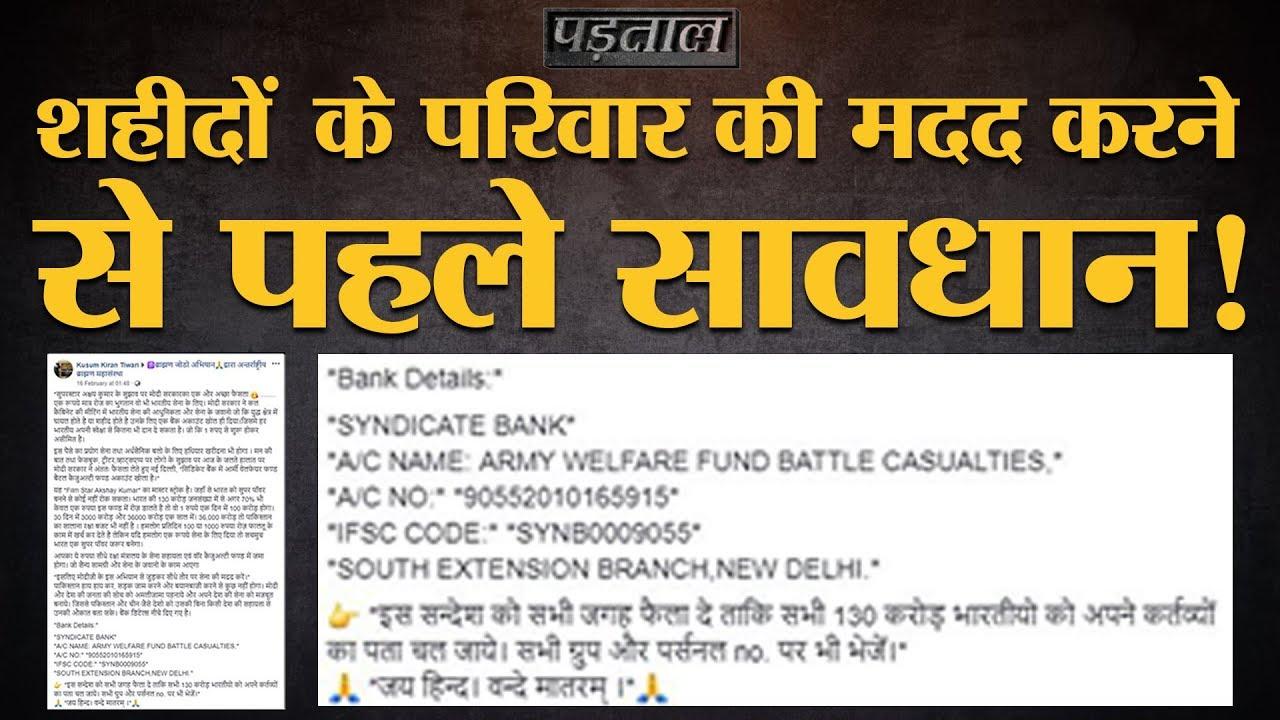 Akshay Kumar और Syndicate Bank के Army Welfare Fund के नाम पर आधा झूठ Viral