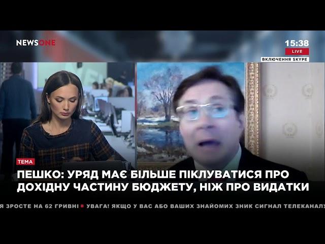 Анатолий Пешко. Правительство планирует наполнять бюджет за счет налогов и акцизов.