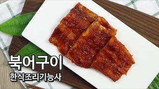 2019 한식조리기능사 실기 '북어구이' 만들기 [키요…