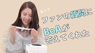 K-POPの先駆け的存在であり、日本でも韓国でも活躍するアーティスト BoA...