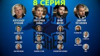 Дмитрий ПОТАПЕНКО в телепроекте «Акулы бизнеса» (8 серия, заключительная)