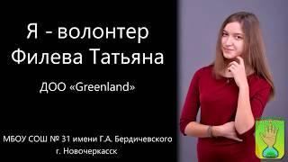 Филева Татьяна - Новочеркасск - самопрезентация