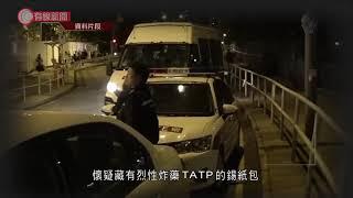 Publication Date: 2021-06-03   Video Title: 前年涉帶TATP炸藥回校 兩中學生否認管有爆炸品罪 - 20
