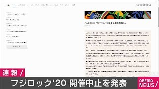 フジロック 開催を断念 来年8月へ延期へ(20/06/05)
