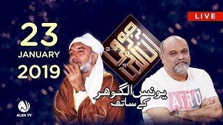 Sufi Online with Younus AlGohar | ALRA TV | 23 January 2019