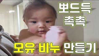 모유비누 만들기~!  [파인애플은우TV]EP.8