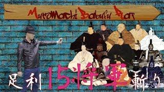 【室町幕府ラップ】室町時代の将軍・文化・語呂合わせを学べる日本史ラップ/Co.慶応 thumbnail