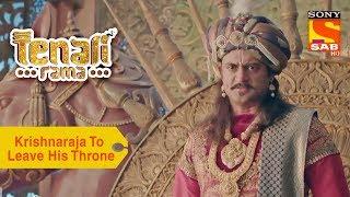 Your Favorite Character | Krishnaraja To Leave His Throne | Tenali Rama