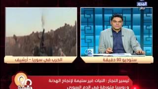 فيديو.. تيسير النجار:  روسيا متورطة في الدم السوري