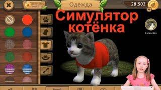 Симулятор котенка. Продолжение. Игра для детей.  Детский летсплей Cat Sim
