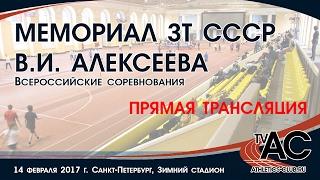 Мемориал ЗТ СССР В.И. Алексеева - прямая трансляция (14.02.2017)