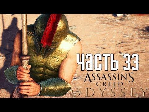 Assassin's Creed: Odyssey ► Прохождение на русском #33 ► ЭЛИТНЫЙ НАЕМНИК!