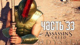 Assassin s Creed Odyssey  Прохождение на русском 33  ЭЛИТНЫЙ НАЕМНИК