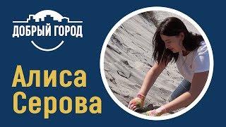 Добрый город - Алиса Серова