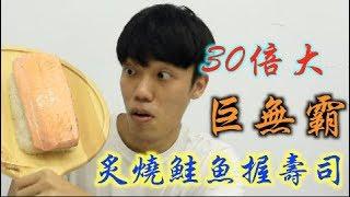 【胡椒】最猛30倍大炙燒鮭魚握壽司!!