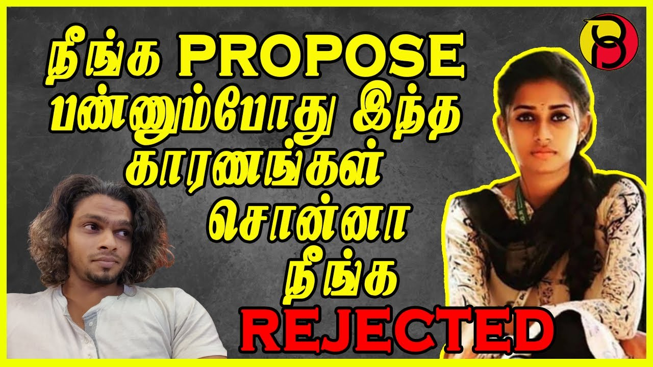 What Reason Do Girls Say To Reject Boys | Reasons Women Use To Avoid Your Love Proposal(IN TAMIL)