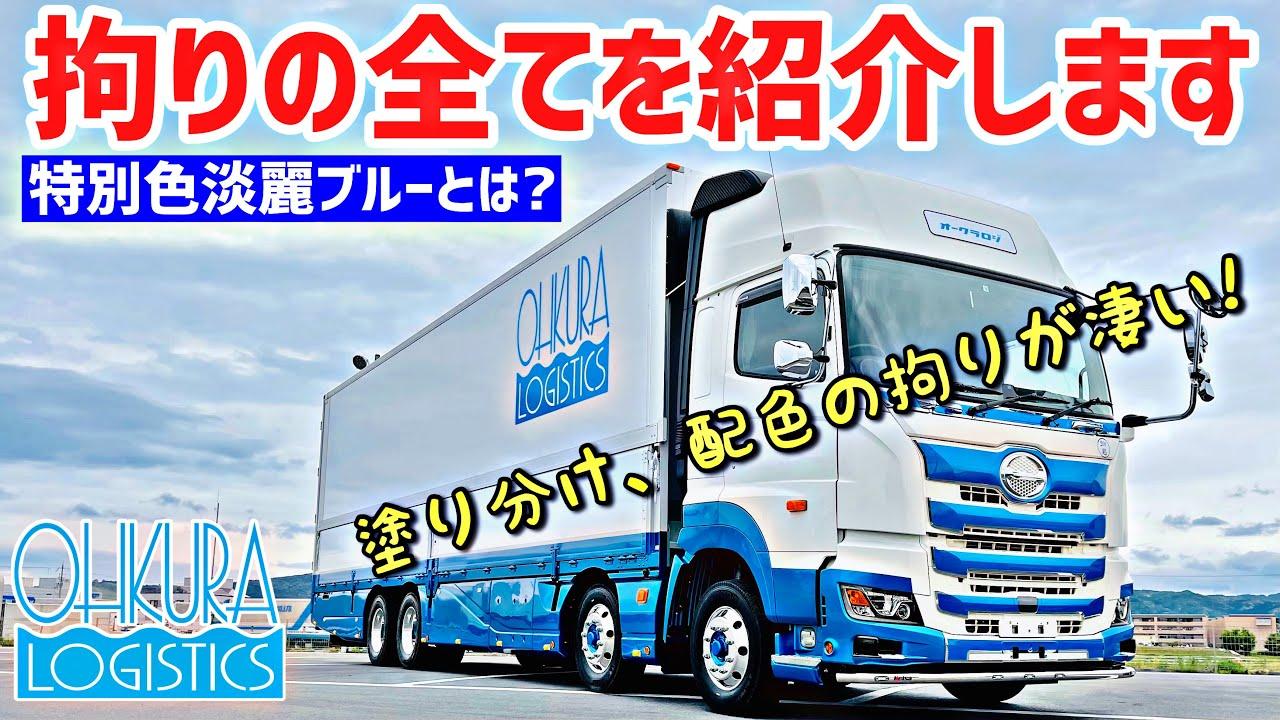 大型トラック運送会社 急成長会社の緻密な計算- 株式会社オークラロジ