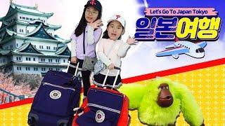 일본여행 가요!  Let's Go To Japa…