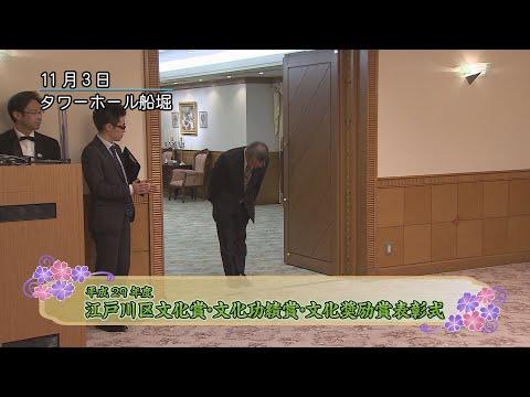平成29年度 江戸川区文化功績賞 表彰式