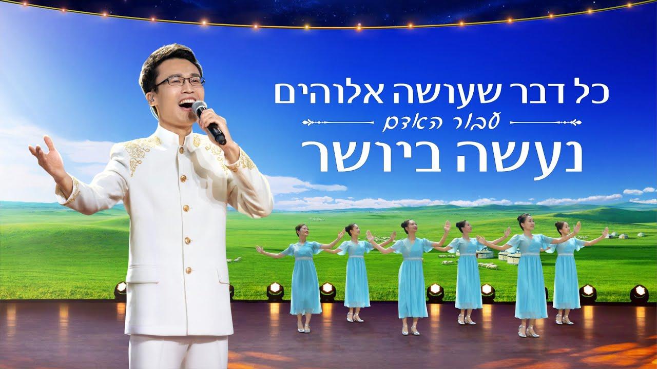 שיר פולחן | 'כל דבר שעושה אלוהים עבור האדם נעשה ביושר' (סולו גברי)