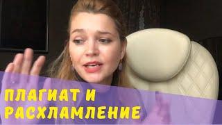 расхламление и плагиат / Ирина Лаванда