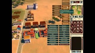 Посмотрим на игру №3 Цезарь 4