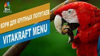 Корм для крупных попугаев Vitakraft MENU | Vitakraft MENU review