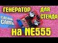 ГЕНЕРАТОР ИМПУЛЬСОВ НА NE555 mp3