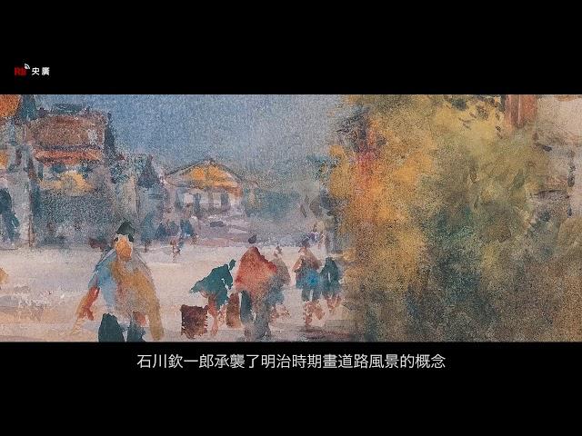 """【RTI】Bảo tàng Mỹ thuật (3) Ishikawa Kin'ichirō - """"Formosa"""""""