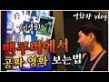 [밴쿠버 빌라델피아교회 Live 온라인 예배] - YouTube