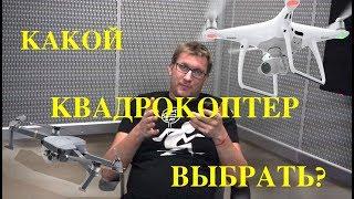 видео Чем профессиональные квадрокоптеры отличаются от любительских?