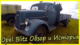 Opel Blitz Обзор и История Модели. Военные грузовики Германии. Грузовые автомобили Вермахта